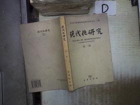 现代化研究(第1辑)