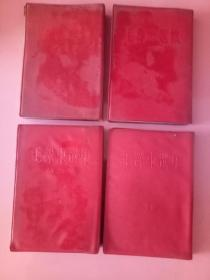 毛泽东选集竖排版,带红塑料皮,皮上有毛泽东选集第1-4卷,按图发货,包真包老,诚信交易,非诚勿扰。