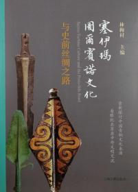 塞伊玛-图尔宾诺文化与史前丝绸之路