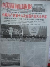 4开原版报纸合订本:中国新闻出版报(2002年9月、10月、11月、12月,四个月全)----馆藏品佳。有大辞海编纂工作全面启动、第十三届全国书市隆重开幕、中国版权协会反盗版委员会成立、中国共产党第十六大开幕闭幕、党的十六届一中全会选举产生中央领导机构等内容。可做生日报资源