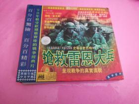 老光盘……(2碟VCD)《抢救雷恩大兵》(死人头)(主演:汤汉斯,艾话宝斯,麦迪文,汤士靡亚)