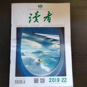读者 2019-22