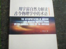 用宇宙自然力解读古今物理学中的术语