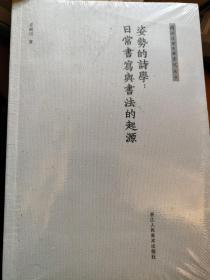 同济复兴古典书院丛书:姿势的诗学:日常书写与书法的起源      满百包邮