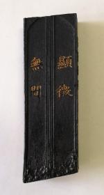约五十年代前后墨运堂出品《显征无间》使用过双龙纹残墨一枚,有明显历史岁月裂纹