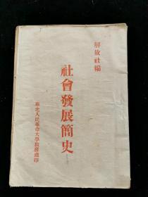 解放初期《社会发展简史》华北人民革命大学教务处 印