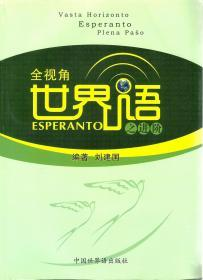 世界语进阶(ESPERANTO)