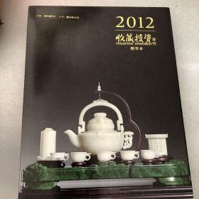 2012收藏投资导刊精华本