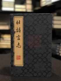 杜诗言志(16开线装 全一函八册 木板刷印)