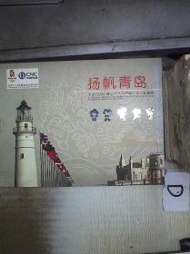 扬帆青岛 〈北京2008年奥运会青岛奥帆电话卡珍藏册〉中国网通。共10张电话卡 带外盒