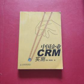 中国企业CRM实施
