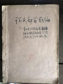 说文部首类编 池潮曦手写本五十年代