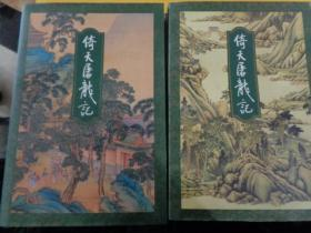 金庸武侠小说:倚天屠龙记(全四册),1994年一版一印,包正版!