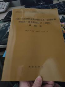 《龙门山活动断裂带中断(北川—映秀断裂和安县—灌县断裂)》(1:50000)说明书