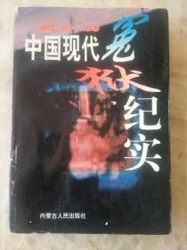 中国现代冤狱纪实