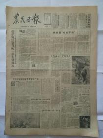 农民日报1986年5月8日(4开四版)搞好农村教育的一项关键措施;要加强小麦品质的研究-记我国著名小麦育种学家庄巧生先生。