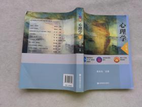 心理学(第2版)/普通高等教育十一五国家级规划教材