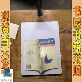 高中语文精讲 汉语表达
