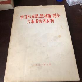 学习马克思 恩格斯 列宁六本书参考材料