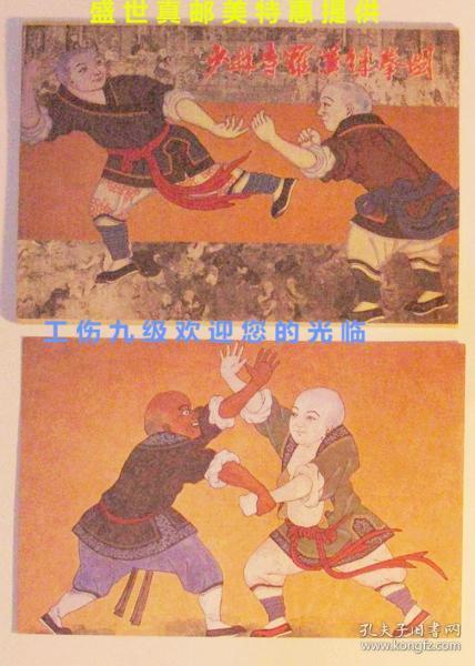少林寺罗汉练拳图明信片