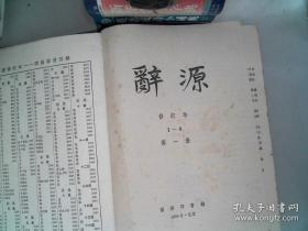 精装--辞源(一)修订本