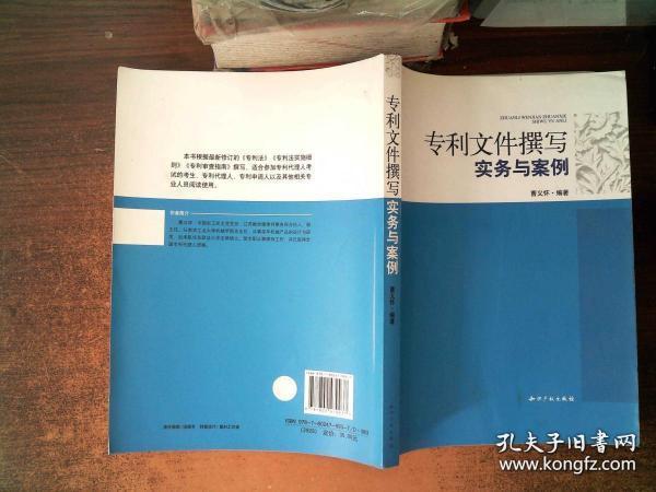 专利文件撰写实务与案例