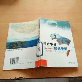 涉台事务知识手册