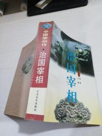 中国宰相传  治国宰相