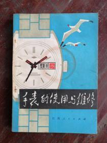 手表的使用与维修 77年版 包邮挂刷