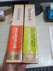 日本文学全集39 40:川端康成集 一 二 2册和售【    精装(日文原版书 32开本)