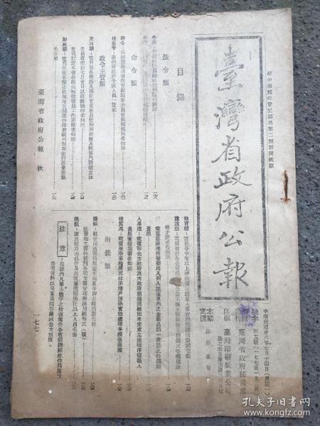 台湾省政府公报第十二期