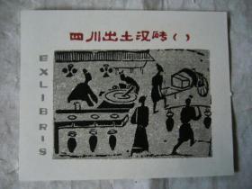 四川画家尹邦辉先生作品:手工制作精美藏书票一张 图案为四川出土汉砖