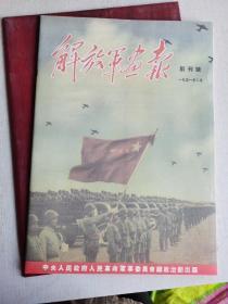解放军画报   创刊号