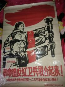 革命造反派红卫兵联合起来,2开版画包老包真,大文革红卫兵精典版画。