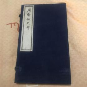 周昙咏史诗 天津市古籍书店 一函一册 上好宣纸限量精印 共200部之105部 品相绝佳