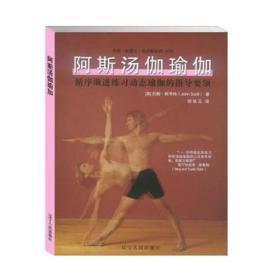 阿斯汤伽瑜伽:循序渐进练习动态瑜伽的指导要领