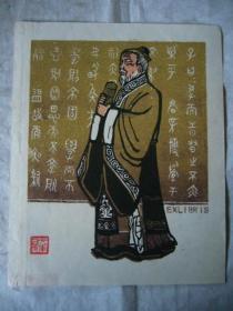 四川画家尹邦辉先生作品:手工制作精美藏书票一张 图案为圣人孔老夫子和他的名言