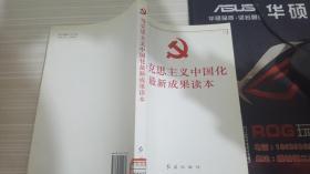 马克思主义中国化最新成果读本
