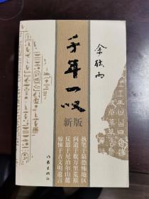 千年一叹(余秋雨签赠钤印本)
