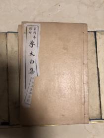 李太白集民国线装古籍一函八册 石印本 品佳