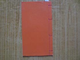 民国时期空白帐本一本--【内页共13页】-(1)