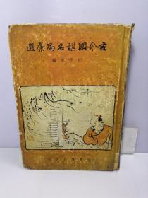 古今围棋名局汇选(1943年初版)民国32年