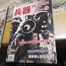 兵器2014/12