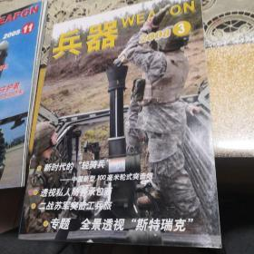 兵器2008/3