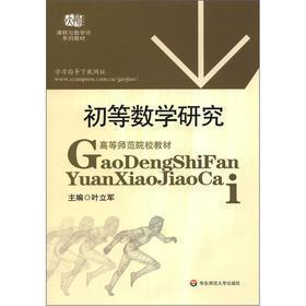 初等数学研究叶立军 华东师范大学出版社9787561759806