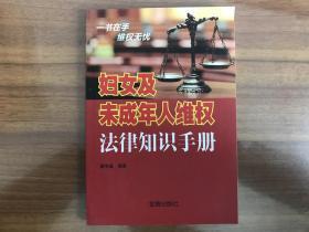 妇女及未成年人维护法律知识手册