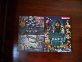爱因斯坦讲堂系列丛书:海盗传奇。怪诞历史(2册合售)
