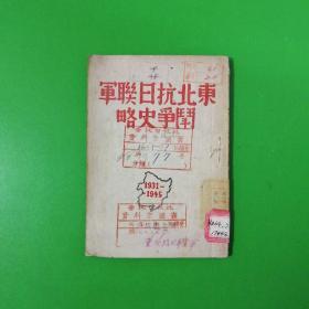 东北抗日联军斗争史略1931一1945