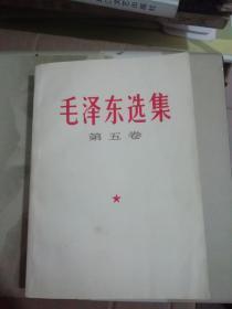 毛泽东选集第五卷(绝品)