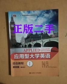 应用型大学英语综合教程(基础篇1第4版)任嫣、王志 大连理